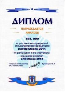 Diplom2014