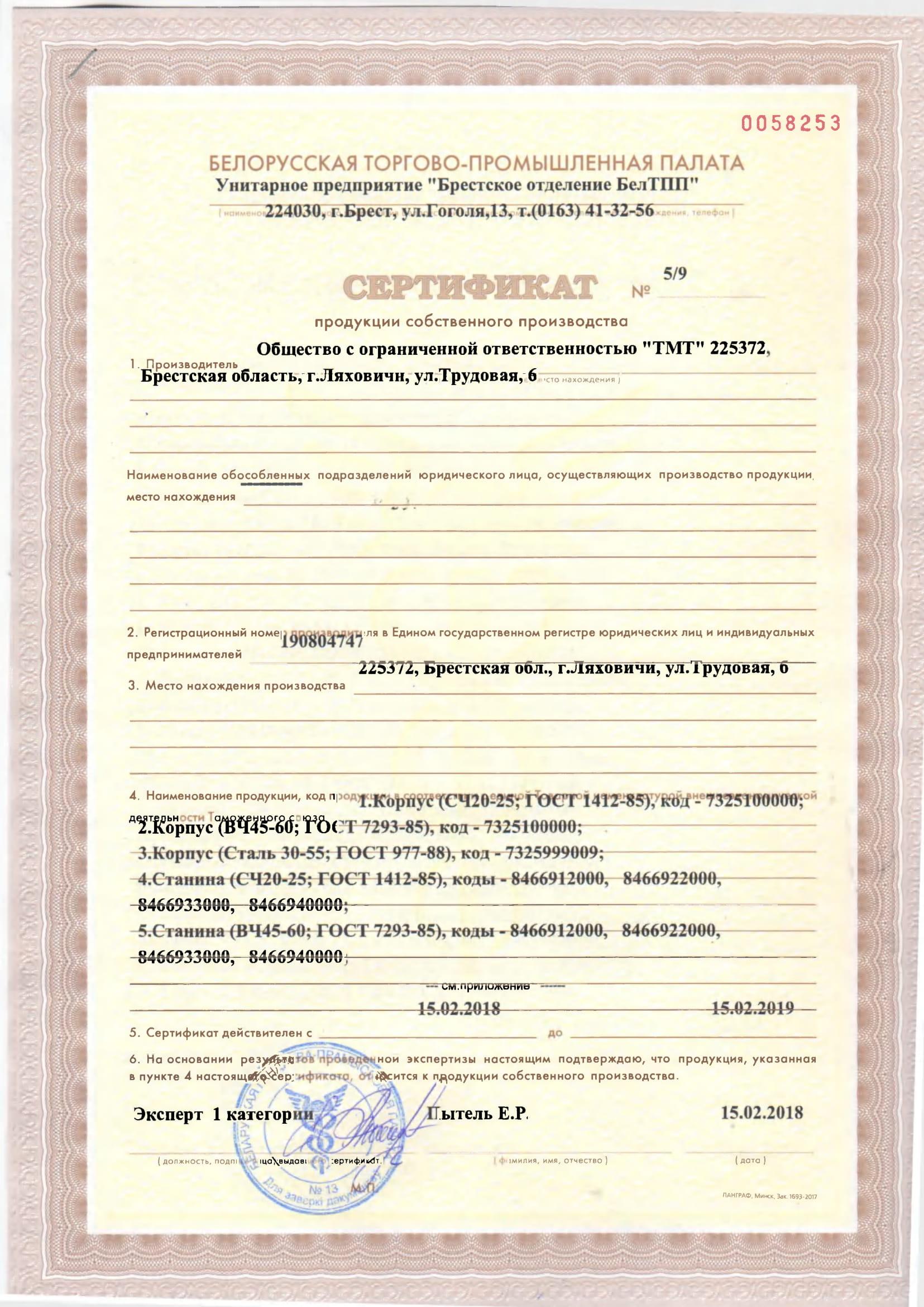 "ООО ""НаноСплав"""